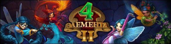 4Элемента II - Верните сказочному миру магическую энергию.