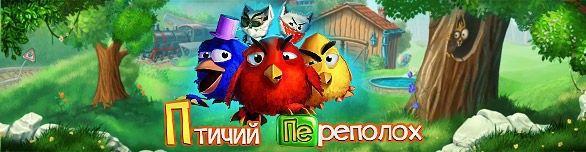 Птичий переполох - Спасите птенцов из лап котов-похитителей!