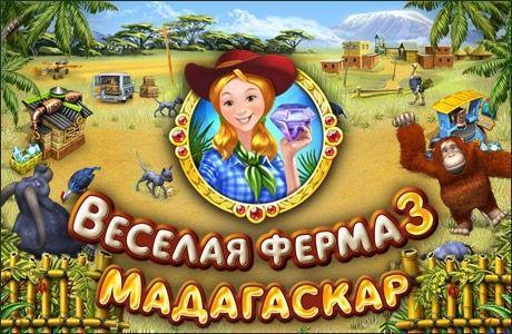 Ключ к игре Веселая ферма 2 (Алавар/ Alawar) - PHORUMKA.RU-Город