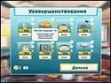 Веселый повар - Скриншот 7