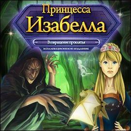 Принцесса Изабелла. Возвращение проклятья. Коллекционное издание